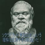 ソクラテスといえば「無知の知」という理解は間違いだった!?