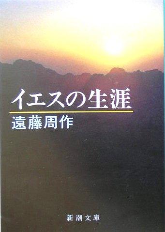 遠藤周作『イエスの生涯』