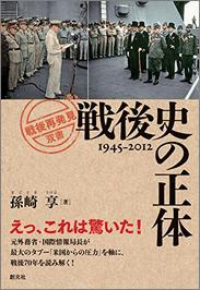 孫崎亨『戦後史の正体』戦後再発見双書1