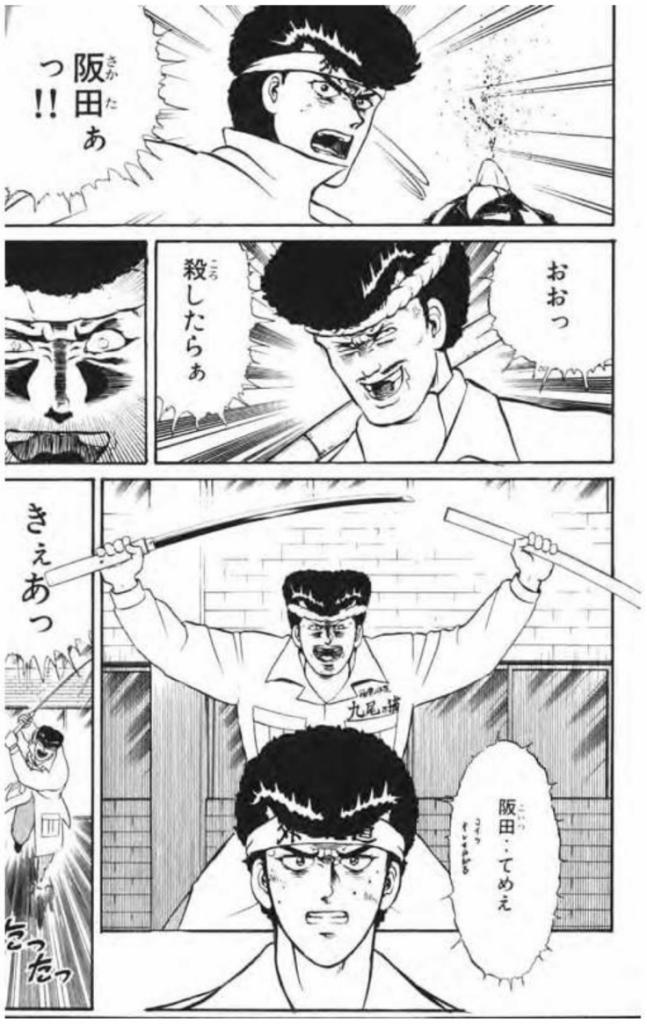 特攻の拓キャッツの阪田さん