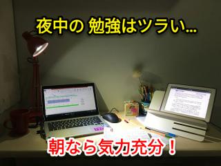 夜中の勉強はツライ……朝なら気力充分!