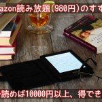 amazon読み放題なら1万円以上お得でおすすめ