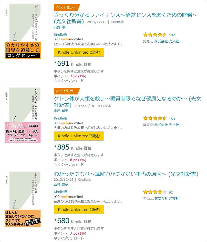 光文社新書Amazon読み放題