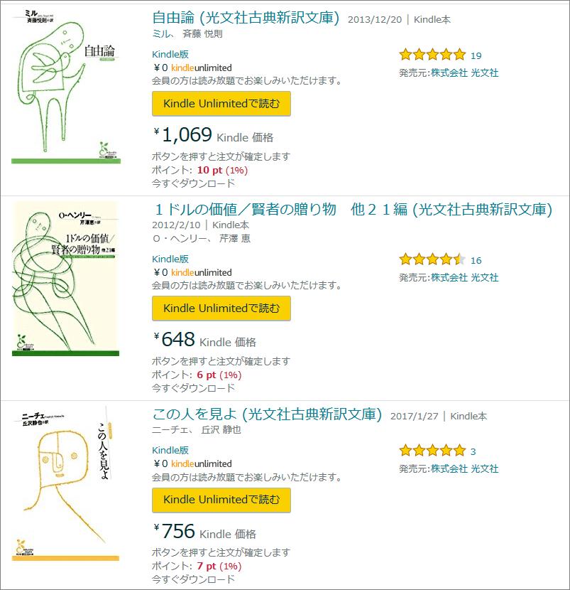 光文社古典新訳文庫kindle unlimitedで読み放題