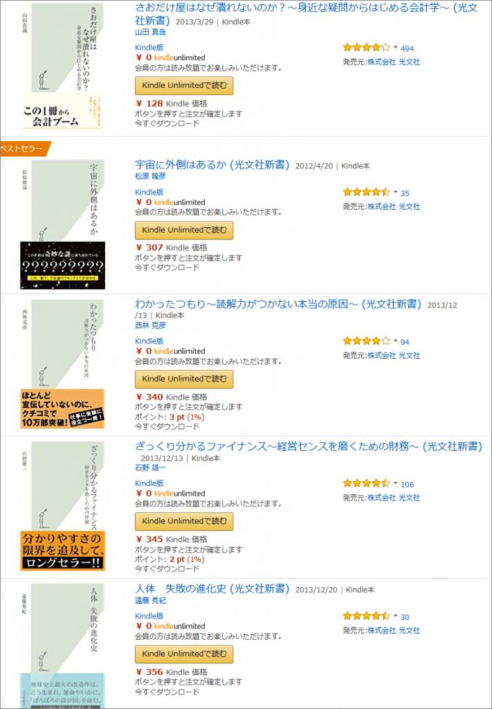 アマゾン光文社新書検索結果
