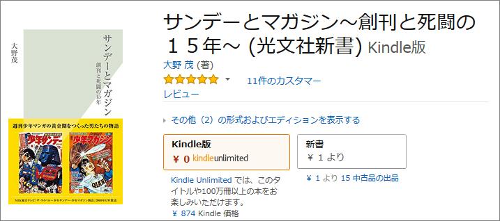 大野茂『サンデーとマガジン~創刊と死闘の15年』