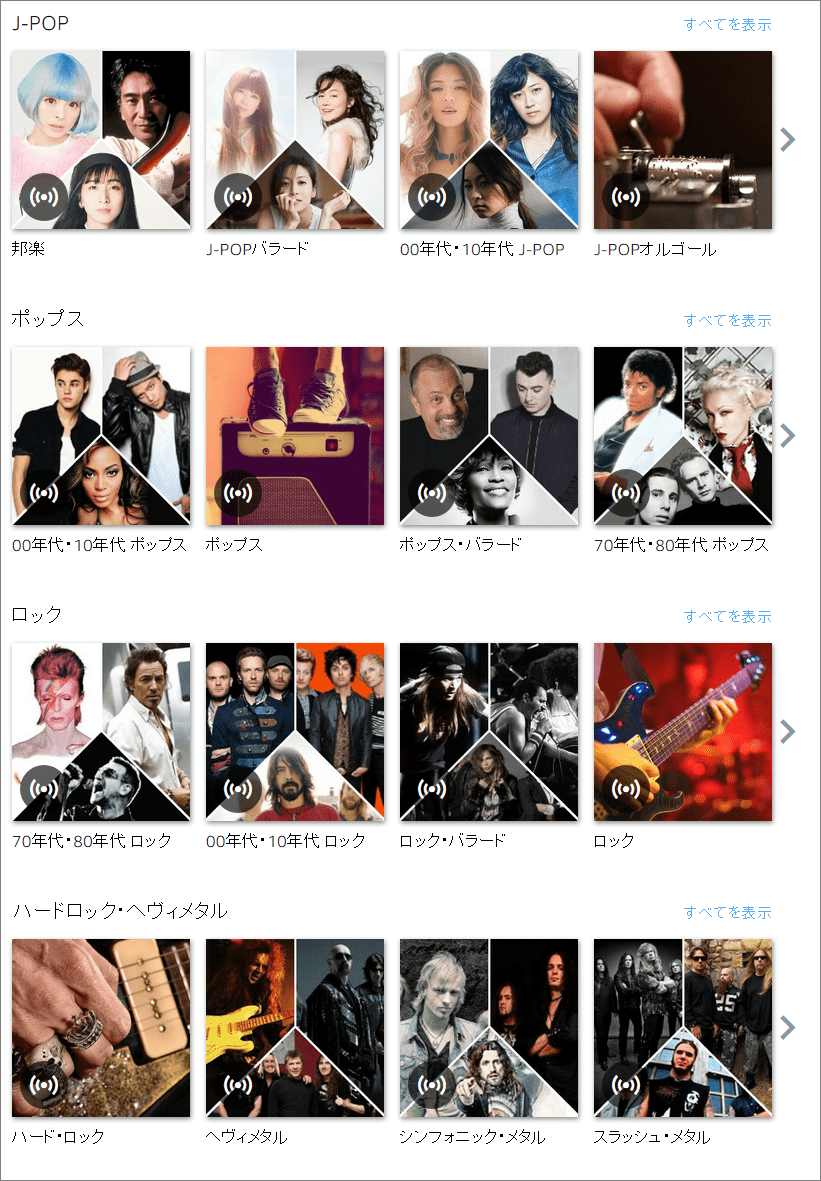 Amazon primeミュージックのラジオ画面