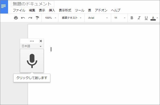 Googleドキュメントの音声入力