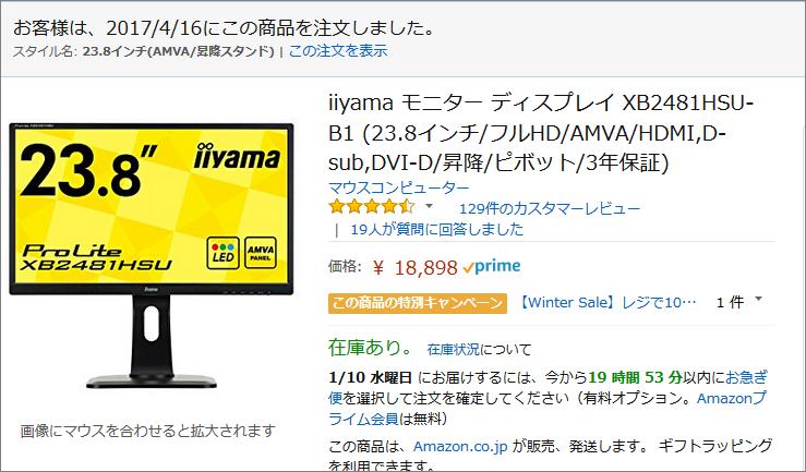 iiyama モニター ディスプレイ XB2481HSU-B1 (23.8インチ/フルHD/AMVA/HDMI,D-sub,DVI-D/昇降/ピボット/3年保証)