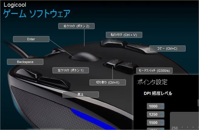 8ボタンマウスの機能設定画面です。それぞれのボタンに、エンターや貼り付けなどの機能を登録しています。