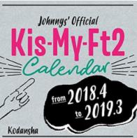 キスマイカレンダー2018