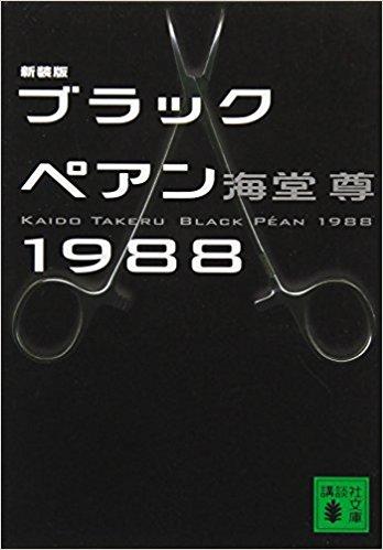 ブラックペアンの日本語の意味は?海堂尊原作ドラマの結末ネタバレ!