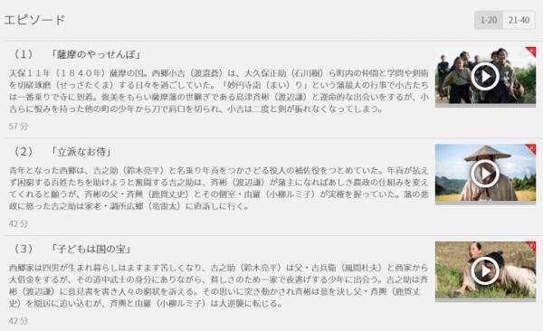 西郷どん動画、u-nextのNHKオンデマンド
