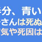 半分青いの和子さんは死ぬ?原田知世の病気の病名は何?
