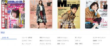 U-NEXT。雑誌が70冊以上、無料期間でも読み放題(料金不要)